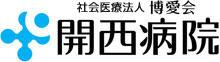 開西病院ロゴ