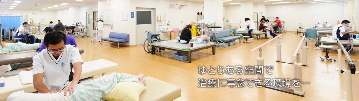 ゆとりある空間で治療に専念できる環境を…