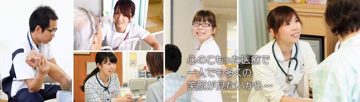 心のこもった医療で一人でも多くの笑顔が見たいから…