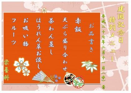 建国記念日ポスター
