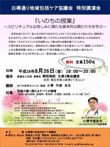小澤先生 講演会 ご案内_01