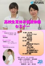夏休み高校生看護体験ポスター