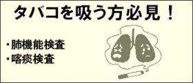 肺オプション健診バナー2
