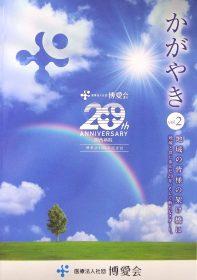 20周年記念誌「かがやきvol.2」