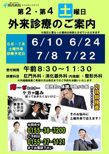 土曜外来(6.7月)