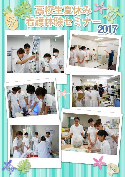 高校生夏休み看護体験セミナー20170802