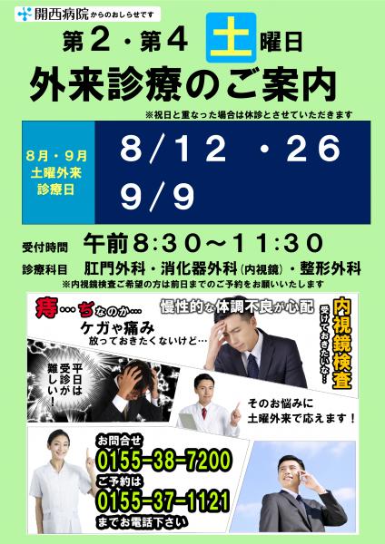土曜外来(男)8-9