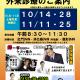 明日10/14は「土曜外来」実施日です【整形外科・消化器外科(内視鏡)・肛門外科】