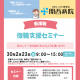 2月23日(金) 看護職 復職セミナー開催のお知らせ(採用情報サイト 新着情報より)