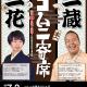 コムニ寄席開催のご案内(医療法人社団博愛会ホームページ更新情報)