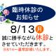 開西病院8/13(月)夏季休診のお知らせ