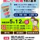 【令和はじめての予防教室】肩こり・肩痛予防の基本を開催します!【5/12(日)】