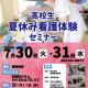 高校生夏休み看護体験セミナーのご案内(7/30.31)