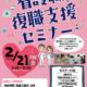 「看護復職支援セミナー」2/21㈮開催のご案内(採用情報サイト更新情報)