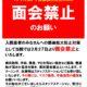 新型コロナウイルス対策・インフルエンザ感染拡大防止のため面会禁止のお願い