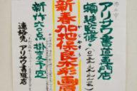 令和2年6月のボランティア作品展【加地保良水彩画展】
